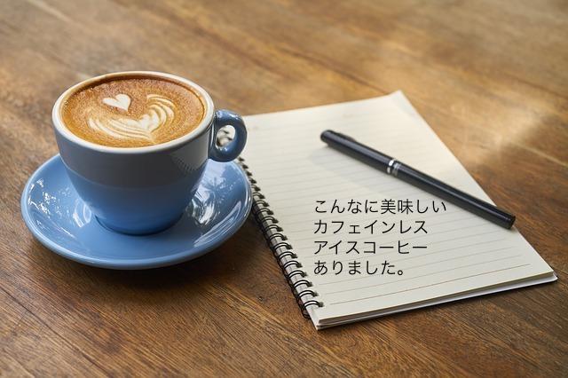 ちょっと一息コーヒータイム